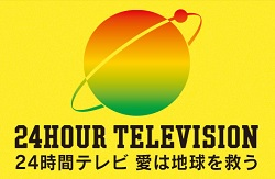 24時間テレビスペシャルドラマ.jpg