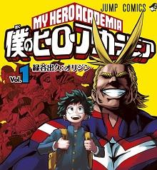 僕のヒーローアカデミア220.jpg